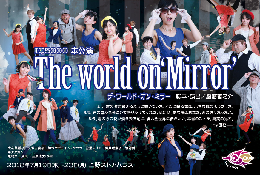 The world on 'Mirror'